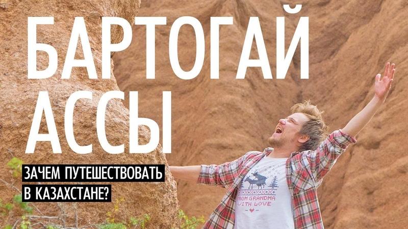 Зачем путешествовать в Казахстане? Поездка Бартогай Ассы с ночёвкой в горах.