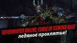 Обзор D&ampD Neverwinter Curse of Icewind Dale. via MMORPG.su