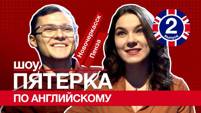 Шоу Пятерка по английскому №2 Трамп Путин, Lollipop vs Skibidi, Адель or Кира Найтли проект Learn English with the BBC
