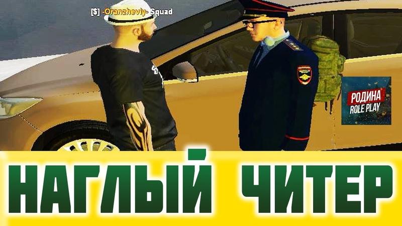БАН СВЕРХНАГЛОГО ЧИТЕРА - РОДИНА РП (ГТА КРМП)