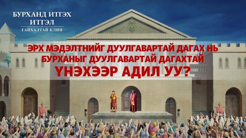 """""""Бурханд итгэх итгэл"""" киноны клип Эрх мэдэлтнийг дуулгавартай дагах нь Бурханыг дуулгавартай дагахтай үнэхээр адил уу"""
