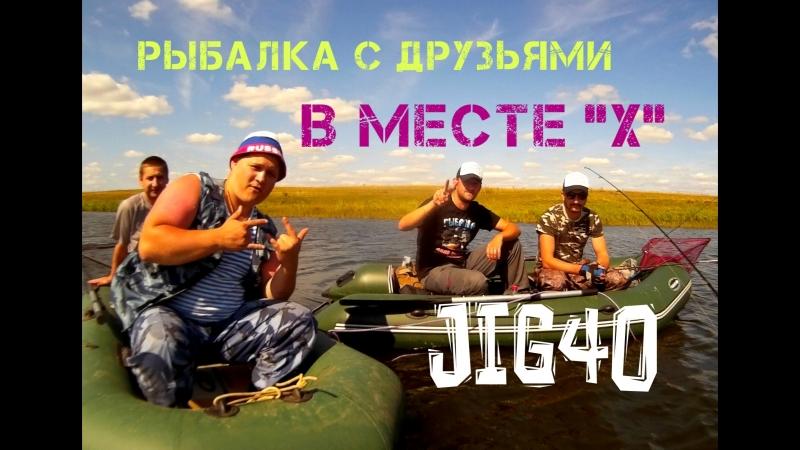 Ловля щуки.Рыбалка с друзьями в месте Хэ
