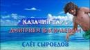 Казаки-разбойники на Слете Сыроедов