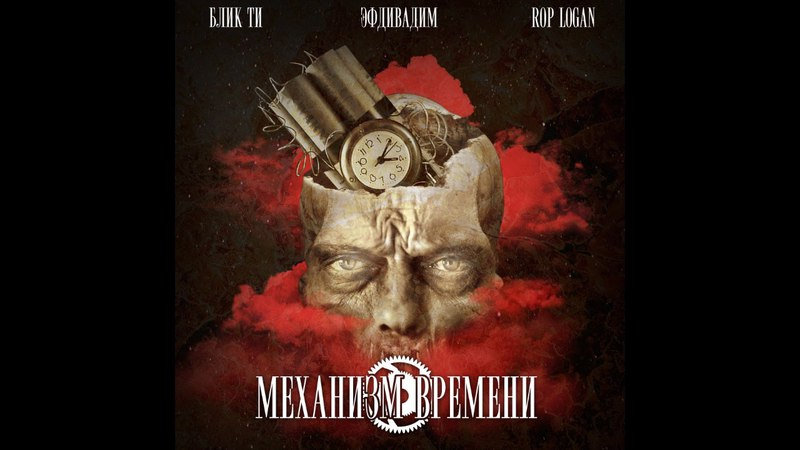 Блик Ти x Rop Logan - Механизм Времени (prod. Эфди Вадим) Official Audio