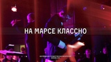 Noize MC На Марсе классно (LIVE с оркестром русских народных инструментов Белгородской филармонии)
