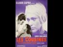 Кузины _ Les cousines (1970) Франция