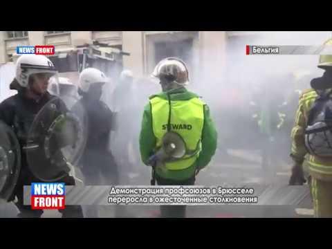 Демонстрация профсоюзов в Брюсселе переросла в ожесточенные столкновения