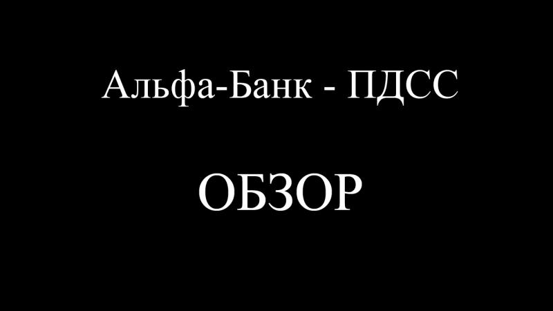 Альфа-Банк - ПДСС 5:5.