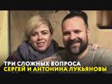 Сергей и Антонина Лукьяновы. «Три сложных вопроса»