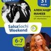 2019 Salsa Sochi Weekend