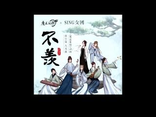 Магистр Дьявольского культа / Mo Dao Zu Shi ED 2 (rus sub)