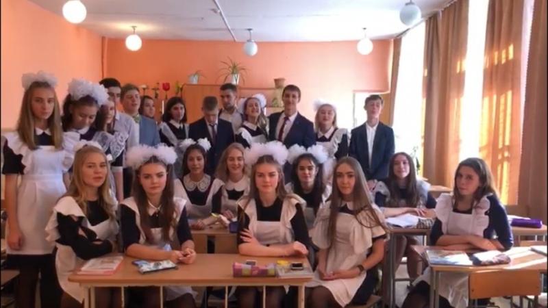 11А♥  10 школа   День учителя   05.10.2018г.