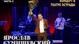 Я. Сумишевский - Театр Эстрады (вторая часть)