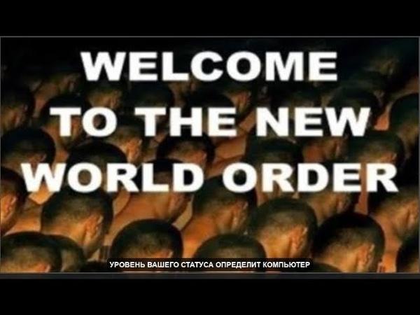 Началась эпоха Нового Мирового ПорядкаУРОВЕНЬ ВАШЕГО СТАТУСА ОПРЕДЕЛИТ КОМПЬЮТЕР