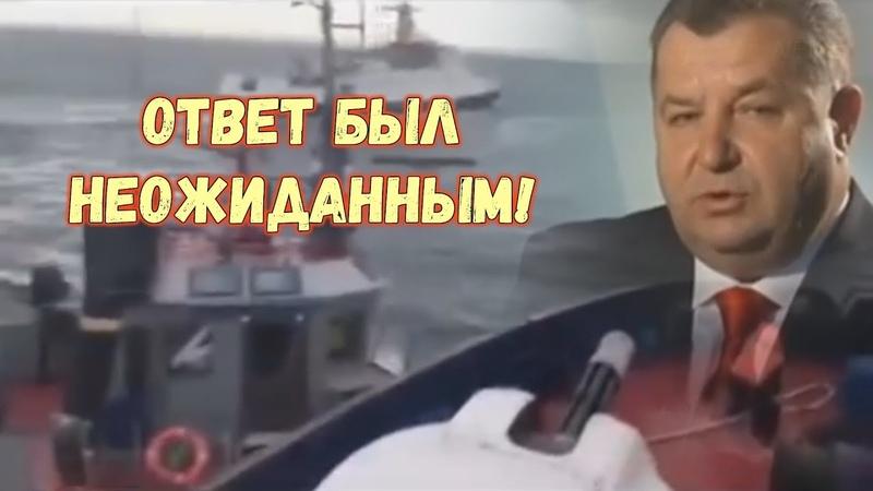 Полторак дал понять, что Украина не собирается соблюдать правила судоходства в Азове