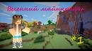 Майнкрафт - Весенние приключения 1 серия | И будем жить на дереве :D/NikaXY [ПЕРЕЗАЛИВ]