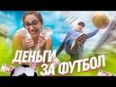 ПЛАЧУ ДЕНЬГИ ЗА ФУТБОЛ ! Чемпионат мира 2018 по чеканке мяча Иностранцы в России ПОДСТАВА