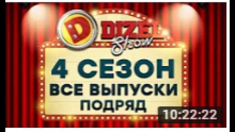 Дизель Шоу - 4 СЕЗОН - ВСЕ ВЫПУСКИ ПОДРЯД _ ЮМОР ICTV