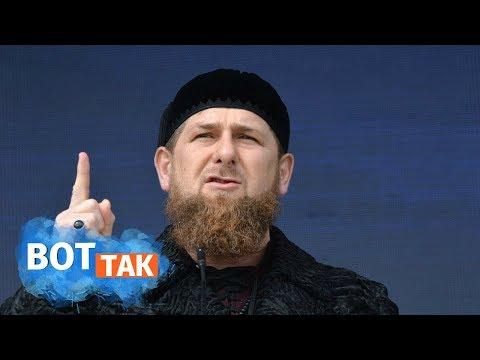 Кадыров готов пойти против Путина