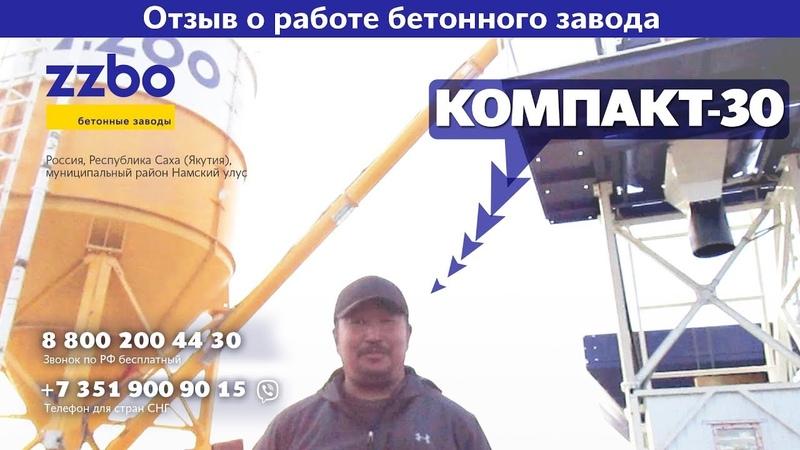 Отзыв о работе бетонного завода КОМПАКТ-30 | с. Намцы, 1.05.2018