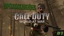 Call of Duty:World at war►Начало прохождения► 1