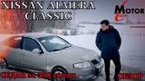NISSAN ALMERA CLASSIC - ОБЗОР на самый популярный седан за 350 тысяч рублей