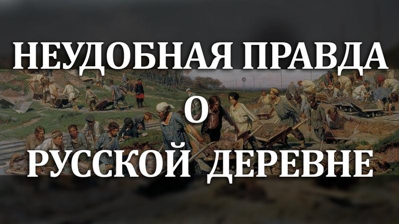 Фёдор Лисицын Настоящие причины революции 1917 го Крестьянин у последней черты