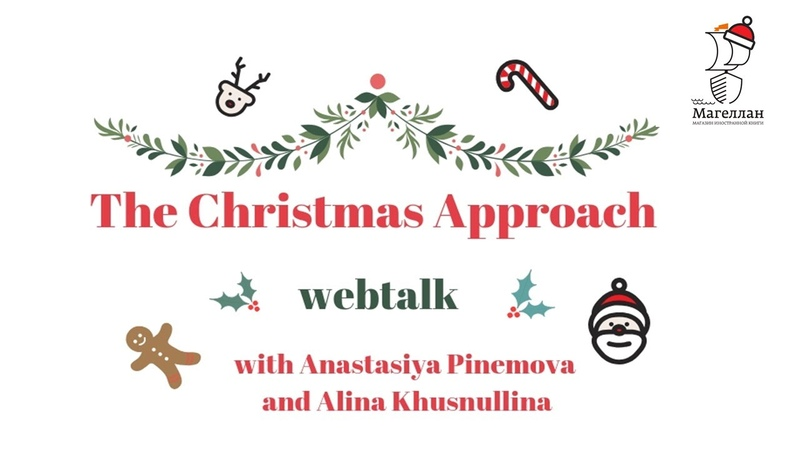 05122018 The Christmas Approach