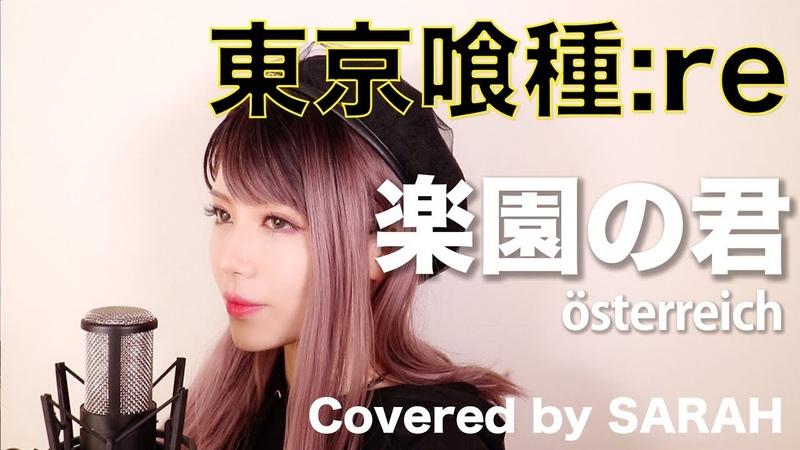 【東京喰種:re - トーキョーグール】österreich - 楽園の君 (SARAH cover) / Tokyo Ghoul