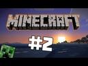 Выживание мага в MineCraft. 2