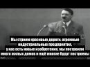 Речь Гитлера о развитии (Эссен, 1936)