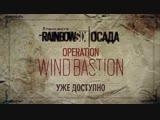 Tom Clancys Rainbow Six Осада Operation Wind Bastion уже доступно