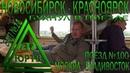 ЮРТВ 2018 Из Новосибирска в Красноярск на поезде №100 Москва - Владивосток. Бухнул в поезде. №309
