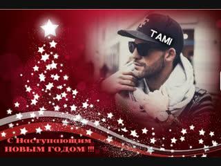 Новый год-***TAMI***