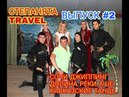 Сочи Джиппинг Где отдохнуть на Кавказе Долина реки АШЕ Кавказские танцы Степанята Travel