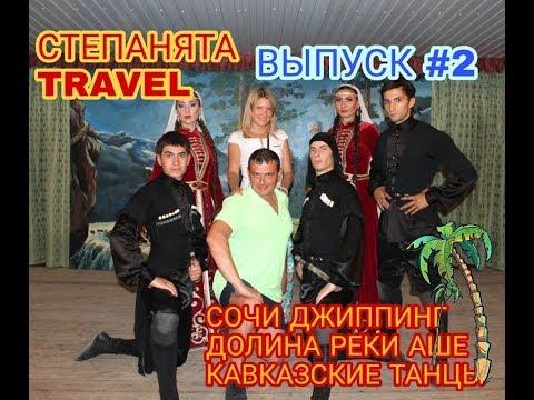 Сочи Джиппинг. Где отдохнуть на Кавказе. Долина реки АШЕ. Кавказские танцы. Степанята Travel.