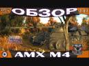 AMX M4 ➤ Обзор в War Thunder [1.81] ✓