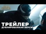 RUS | Трейлер №2: «Веном», 2018