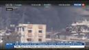 Новости на Россия 24 В Сирии международная коалиция разбомбила школу с беженцами
