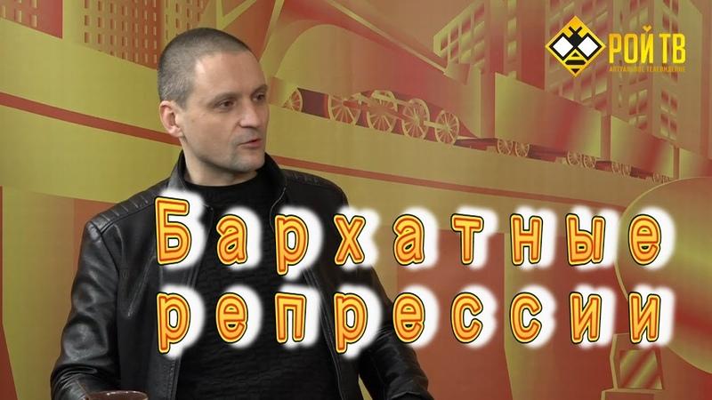 О бархатных репрессиях и протестах-2019. Развалится ли КПРФ? (С.Удальцов, М.Калашников)