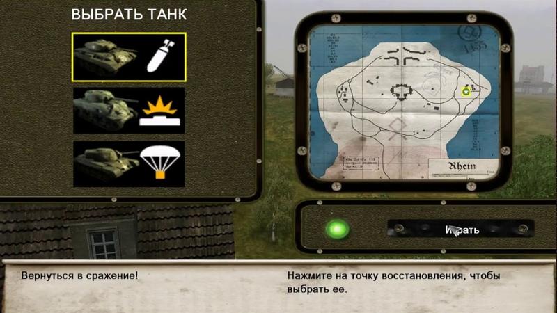 прохождение игры Panzer Elite Action - Поля славы Сетевая игра