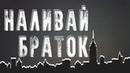 НАЛИВАЙ БРАТОК - ОТБОРНАЯ МУЗЫКА ШАНСОН 2018