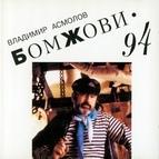 Владимир Асмолов альбом Бомжови