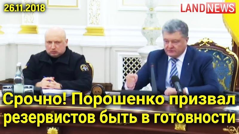 Порошенко решил ввести военное положение в Украине: Дело за Верховной Радой 26.11.2018