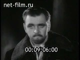 Вахтангов. (1966) [ОКОЛОТЕАТР]