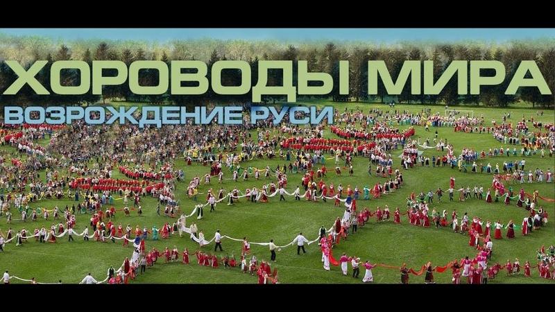 Хороводы мира 2018 новый русский фильм 1 часть Возрождение Руси началось » Freewka.com - Смотреть онлайн в хорощем качестве