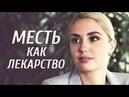 Месть как лекарство Фильм 2017 Мелодрама @ Русские сериалы