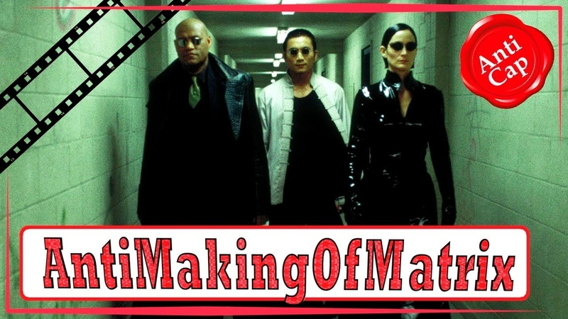 Как снимали Матрицу Часть 14 Making of Matrix Part 14