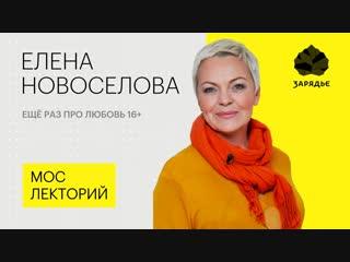 Лекция Елены Новоселовой: