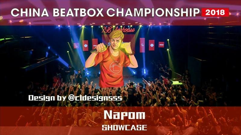 CNBC 2018   Napom   Showcase   Probably the most ESH showcase